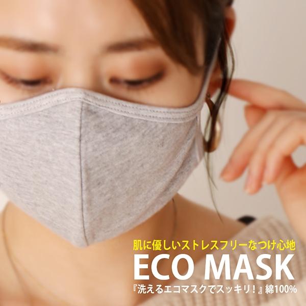 【予約5月中旬~下旬】【2020春夏新作】抗菌仕様・洗って使える立体ECOマスク